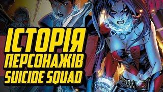 Історія персонажів Suicide Squad | Кватирка у комікси