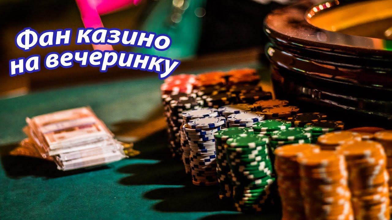 Аренда казино онлайн фильмы онлайн про карты или казино 2014