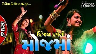 કિંજલ દવેની મોજમાં || Kinjal Daveni Mojma || Hit Gujrati Song 2018 thumbnail