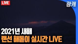 [LIVE] 2021년 새해 일출보면서 소원빌어요~ /…