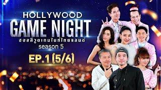 HOLLYWOOD GAME NIGHT THAILAND S.5 | EP.1 มะตูม,ไอซ์,แพท VS ว่าน,ซานิ,ป๋อง [5/6] | 09.01.64