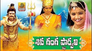 Sri Shiva Ganga Parvathi Katha   Folk Video Songs   Telangana Songs   2021 Maha Shivaratri Songs