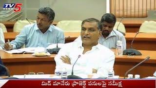 TRS Minister Harish Rao Reviews Mid Manair Project Progress | TV5 News
