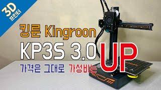 업그레이드 킹룬 KP3S 3.0 가격은 그대로 가성비는…
