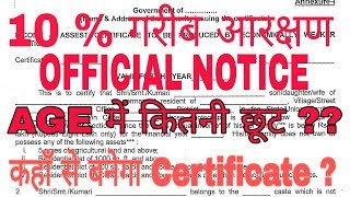 10 Reservation For General Category // EWS // Economically Weaker Section // आरक्षण