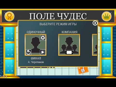 Играю в Поле чудес (Android) с просони