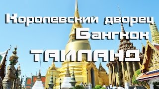 Королевский дворец в Бангкоке| Достопримечательности Бангкока(Одна из самых главных достопримечательностей Бангкока - Королевский Дворец в Бангкоке. Тут вы найдете наци..., 2012-08-28T21:38:05.000Z)