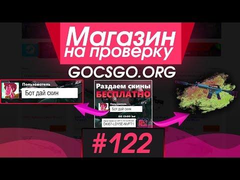 #122 Магазин на проверку - Gocsgo.org (БОТ РАЗДАЁТ СКИНЫ КС ГО БЕСПЛАТНО!) ВЫПАЛ ДОРОГОЙ НОЖ CSGO