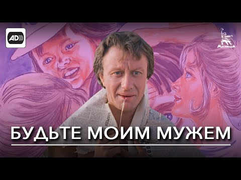Будьте моим мужем (с тифлокомментариями) (комедия, реж. Алла Сурикова, 1981 г.)