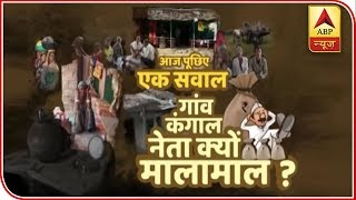 How Come Parliamentarians Are Millionaires And Villagers Poor?   ABP News