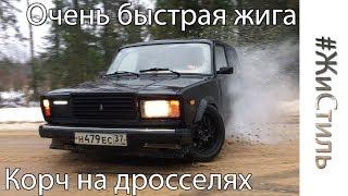 ЖИГА-Корч с мотором на дросселях за 150к | Монстр на колесах| Такого вы ещё не видели!