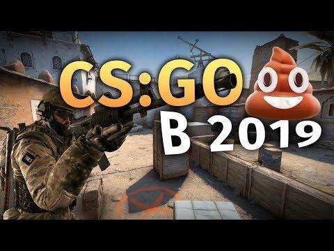 CS:GO В 2019