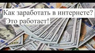 Workinetron - заработок для ленивых, БЕЗ ВЛОЖЕНИЙ!!!занимает всего 3-6 минут