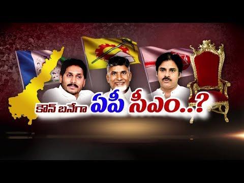 Today's Focus | Who Will Become CM Of Andhra Pradesh in 2019 | Pawan Kalyan, YS Jagan, Chandrababu