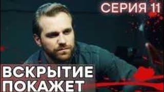 🔪 Сериал ВСКРЫТИЕ ПОКАЖЕТ - 1 сезон - 11 СЕРИЯ
