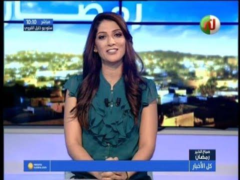 صباح الخير رمضان ليوم السبت 19 ماي 2018 - قناة نسمة
