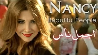 Nancy Ajram - Beautiful People (Exclusive Music 2018) أغنية جديدة نانسي عجرم - أجمل ناس