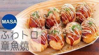 超Toro!綜合章魚燒/Fuwa Toro Assorted Takoyaki |MASAの料理ABC