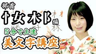 こんにちは。書道家の涼風花です。 漢字の部首のコツを掴めれば、みるみる美文字は上達します。 部首シリーズもぜひ楽しく、学んでみてくださ...