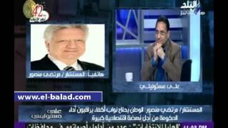 بالفيديو.. مرتضى منصور: سأسعى للصلح بين عبد الرحيم علي ونجيب ساويرس