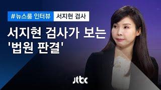 [인터뷰] 폭로 1년 만에 '법원 판결'…