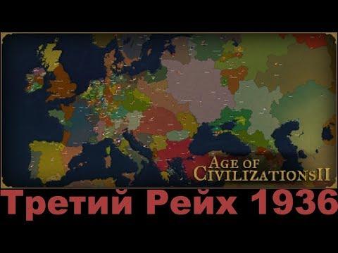 Смотреть Age of Civilizations II - Третий рейх №1 - Рождение Империи онлайн