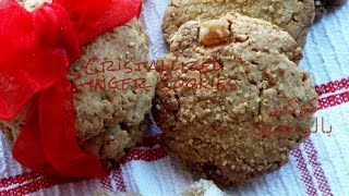 Cookies Aux Gingembre Confit / Cookies With Crystallized Ginger /  كوكيز بالسكينجبير معسل