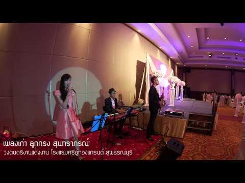 วงดนตรีงานแต่งงาน เพลงเก่า ลูกกรุง สุนทราภรณ์ by ตองพี & Friends
