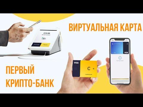 ✅Crypterium - криптобанк нового поколения.
