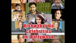 vishwakarma celebrities in bollywood 1