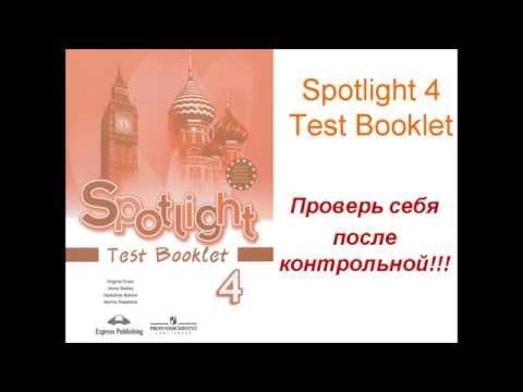 Spotlight 4 test booklet. Интерактивный английский