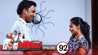 Lansupathiniyo | Episode 92 - (2020-04-01) | ITN Thumbnail