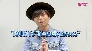 中田裕二『NOBODY KNOWS』コメント動画