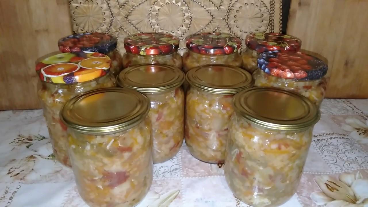 Салат с рисом и кабачками на зиму.