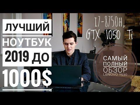 ПОЛНЫЙ ОБЗОР LENOVO LEGION Y530: Лучший ноутбук до 50000 рублей в 2019!