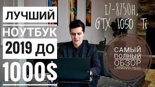 ПОЛНЫЙ ОБЗОР LENOVO LEGION Y530:Лучший Ноутбук до 50000 Рублей в 2019! Ноутбуки Lenovo