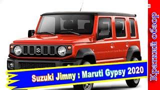 Авто обзор - Maruti Gypsy: 5-дверный Suzuki Jimny засветился в Индии