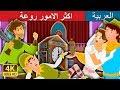The Most Incredible Thing Story in Arabic I اكثر الامور روعة   قصص اطفال   حكايات عربية