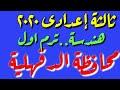 أغنية ٤٩- رياضيات🌷ثالثة اعدادى🌸حل محافظة الدقهلية💚هندسة🎈 ترم اول 💛للاستاذ ناصر غزالة ٢٠٢٠💙