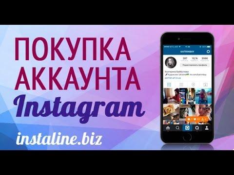 Brute instagram|брут аккаунт инстаграм + почта + перепривязка + родная почта|см описание до 1 мес. 0 шт. Цена за 1 шт. 7. 99 руб. Instagram [ брут].