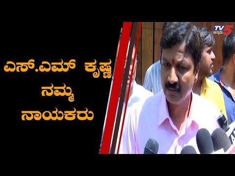 Ramesh Jarkiholi Reaction After Meeting With BJP Leader SM Krishna | TV5 Kannada News