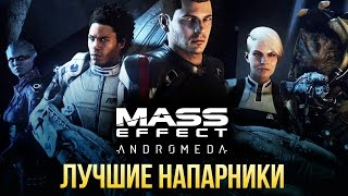 Mass Effect Andromeda Лучшие напарники