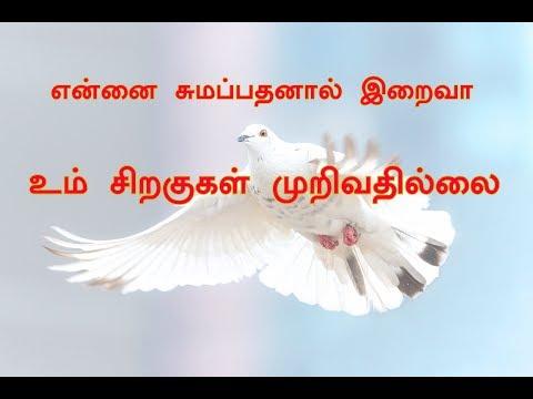 என்னை சுமப்பதனால் இறைவா | Ennai Sumappathanal Iraiva |