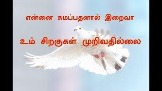 என்னை சுமப்பதனால் இறைவா   Ennai Sumappathanal Iraiva  