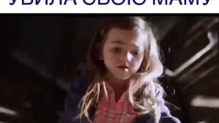 6-ти летняя девочка убила свою маму фильм