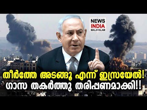 തിരിച്ചടിക്ക് അമേരിക്കയുടെ പിന്തുണ! | Israeli-Palestinian | Benjamin Netanyahu |NEWS INDIA MALAYALAM