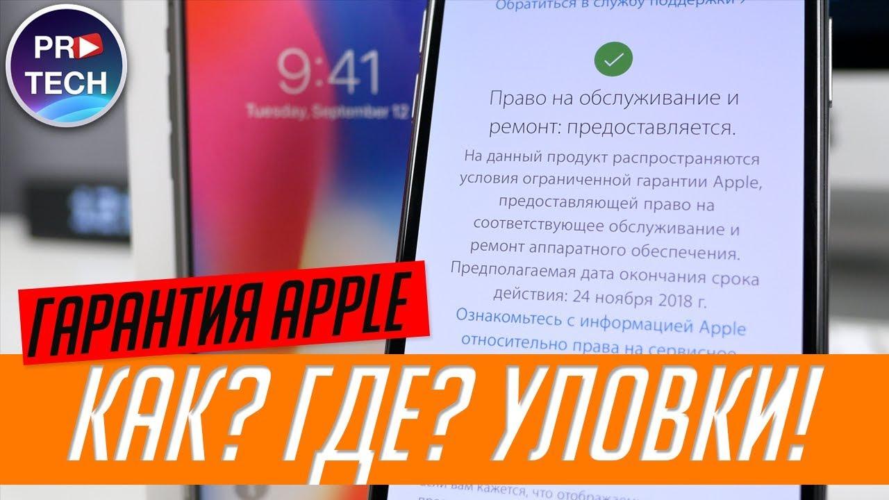 гарантийный ремонт apple условия