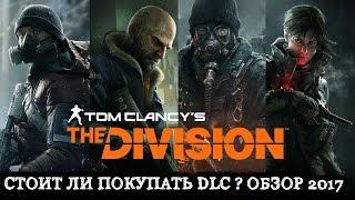 The Division - Краткий обзор DLC и Сизен Пасса ( 2017 )