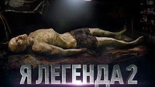 Я Легенда 2 [Обзор] / [Трейлер на русском]