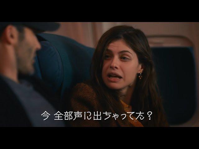 映画『エマの秘密に恋したら』予告編